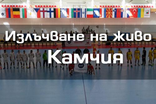 СПОРТЕН КОМПЛЕКС КАМЧИЯ