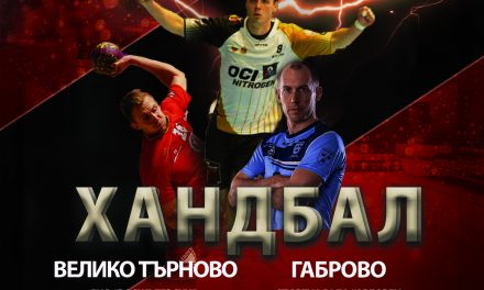 ПРОГРАМА 2nd IHF EMERGING NATIONS CHAMPIONSHIP