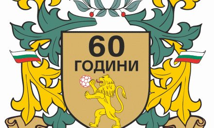 Държавно първенство за Ветерани 30.06-01.07.2018 гр. Горна Оряховица