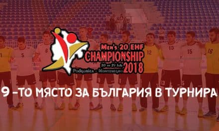 9-та позиция за България в турнира EHF Championship U20