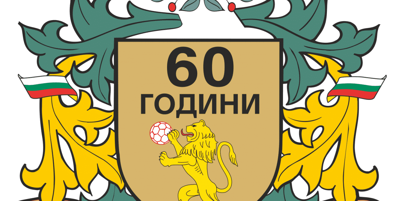 60 години Българска Федерация Хандбал