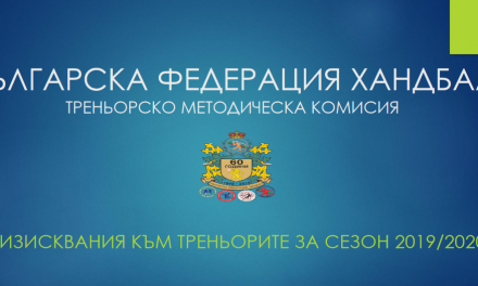ИЗИСКВАНИЯ КЪМ ТРЕНЬОРИТЕ ЗА СЕЗОН 2019/20