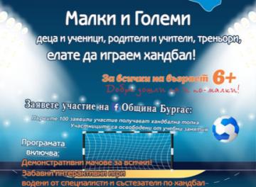 """На 3 февруари може да посетите спортния празник """"Бургас играе хандбал"""", първите заявили участие ще получат 100 топки"""