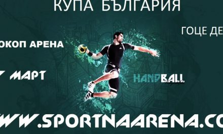 Финалната четворка за Купата на България този уикенд в Гоце Делчев