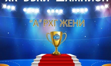 """""""Бъки"""" е новият-стар шампион на България по хандбал при жените!"""