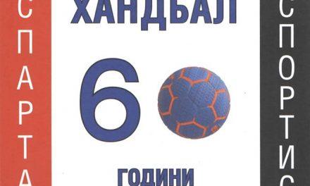 Книгата за историята на дружествата – Спартак, Левски и Спортист Кремиковци е вече в продажба.