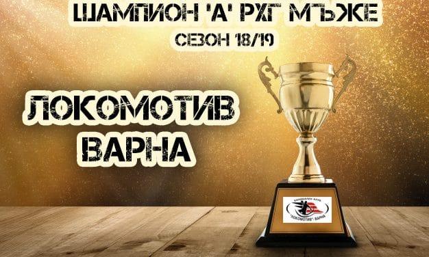 Локо (Варна) с трета поредна и рекордна 11-а титла в мъжкия хандбал