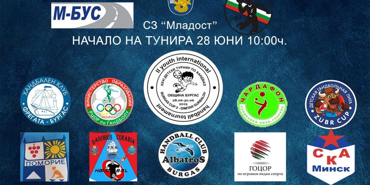 Броени дни до началото на Burgas Cup 2 – Димитър Гурбалов