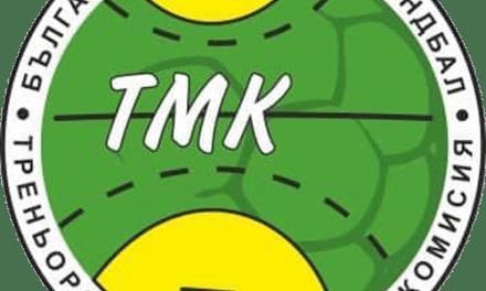 Съобщение на ТМК за семинар – III модул