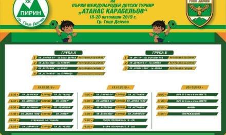 """Програма за I-я детски международен турнир """"Атанас Карабельов"""""""