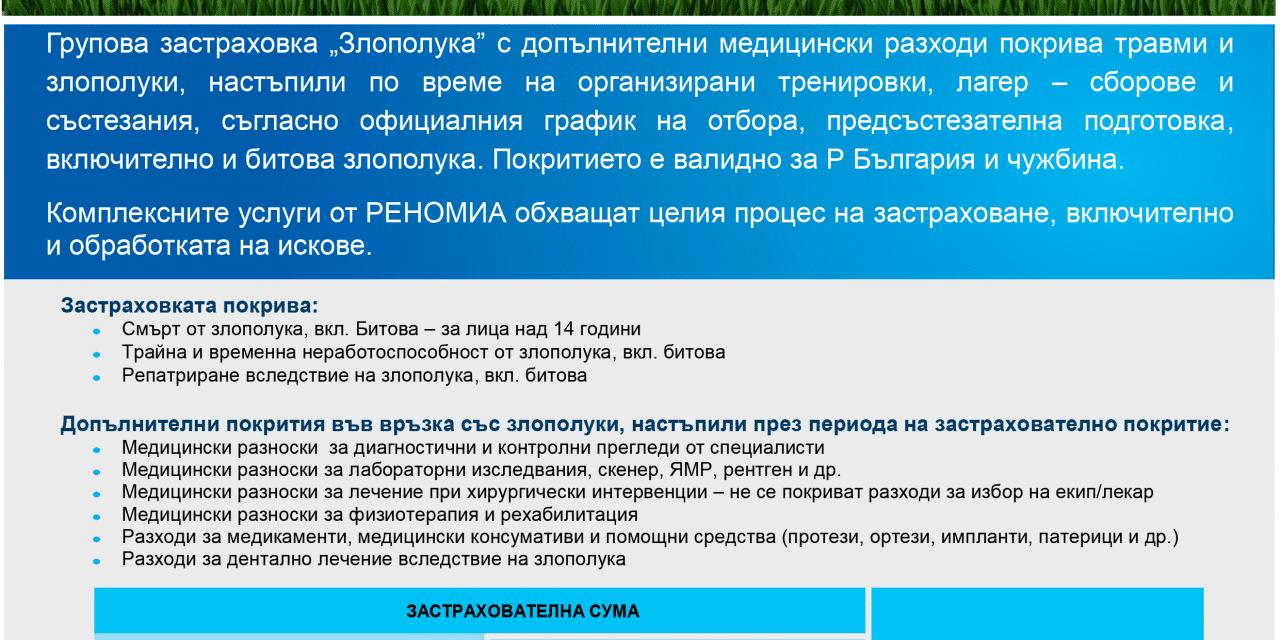 """Групова застраховка """"Злополука"""" за спортни клубове"""