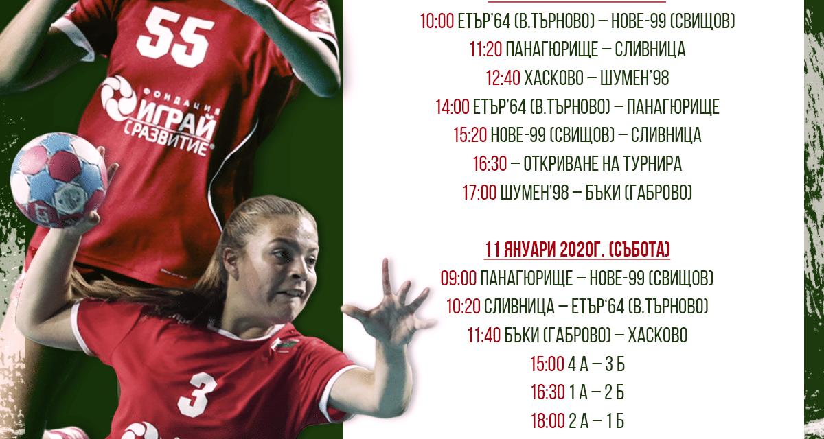 Турнирът Купа България за девойки до 19 години е този уикенд в Габрово