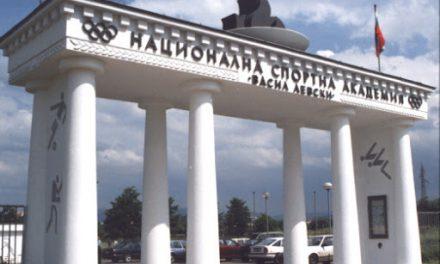 """НСА """"В. Левски"""" организира 18-месечна треньорска специализация"""