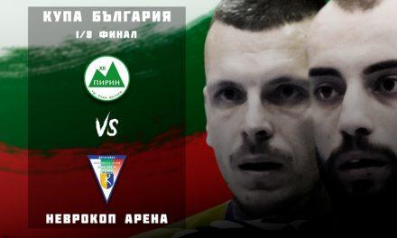 Финал преди финала в турнира Купа България при мъжете