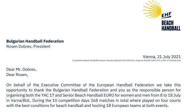 Президентът на EHF изпрати благодарствено писмо за организацията на Beach handball EURO 2021