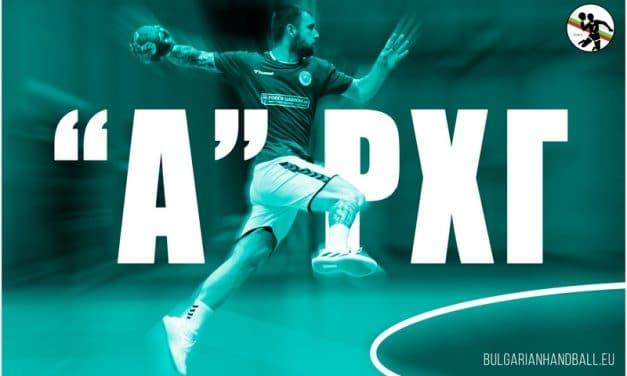 """Новият сезон в мъжката """"А"""" РХГ започва с два мача този уикенд"""