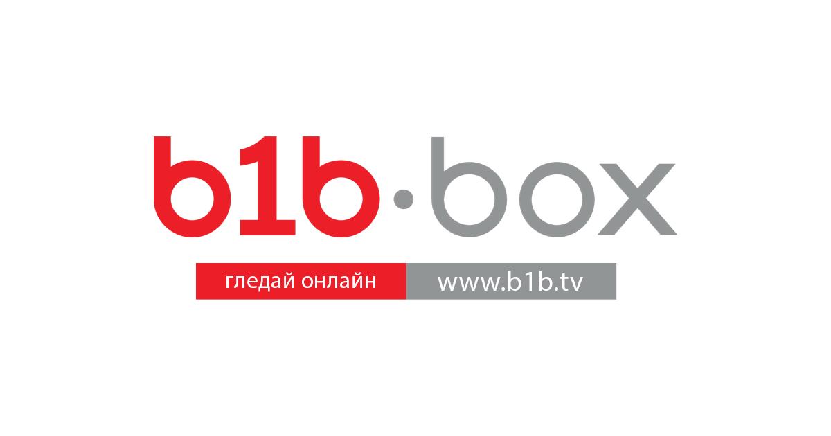 От утре – родният хандбал в ефира на b1b.box